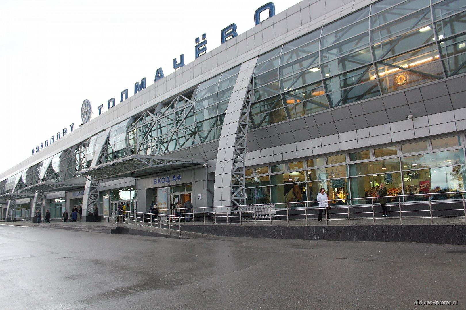 Терминал А аэропорта Новосибирск Толмачево