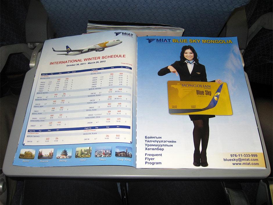 Бортовой журнал Монгольских авиалиний