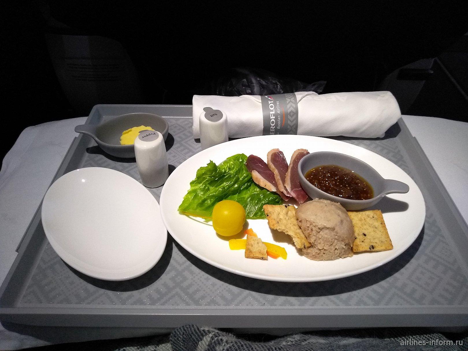 Бортовое питание бизнес-класса на рейсе Барселона-Москва Аэрофлота