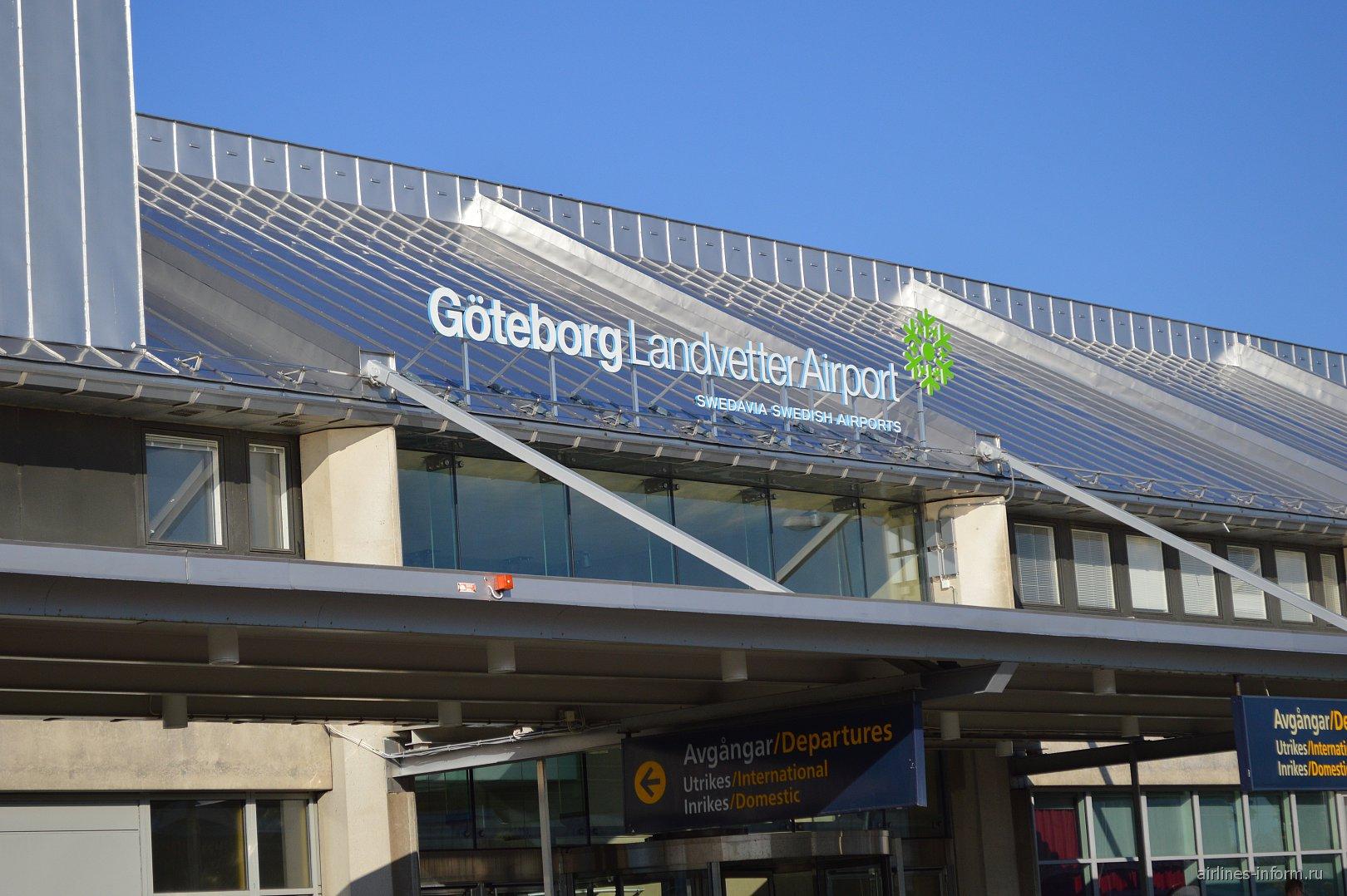 Аэропорт Гётеборг Ландветтер