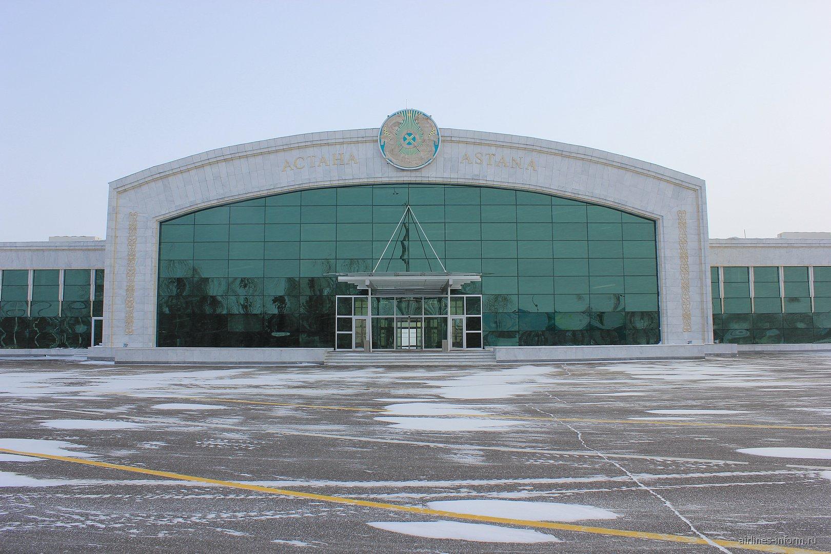 Президентский терминал в аэропорту Астана