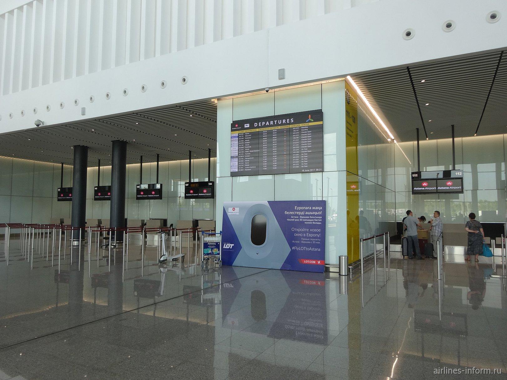 Зал регистрации в новом терминале 1 аэропорта Астана