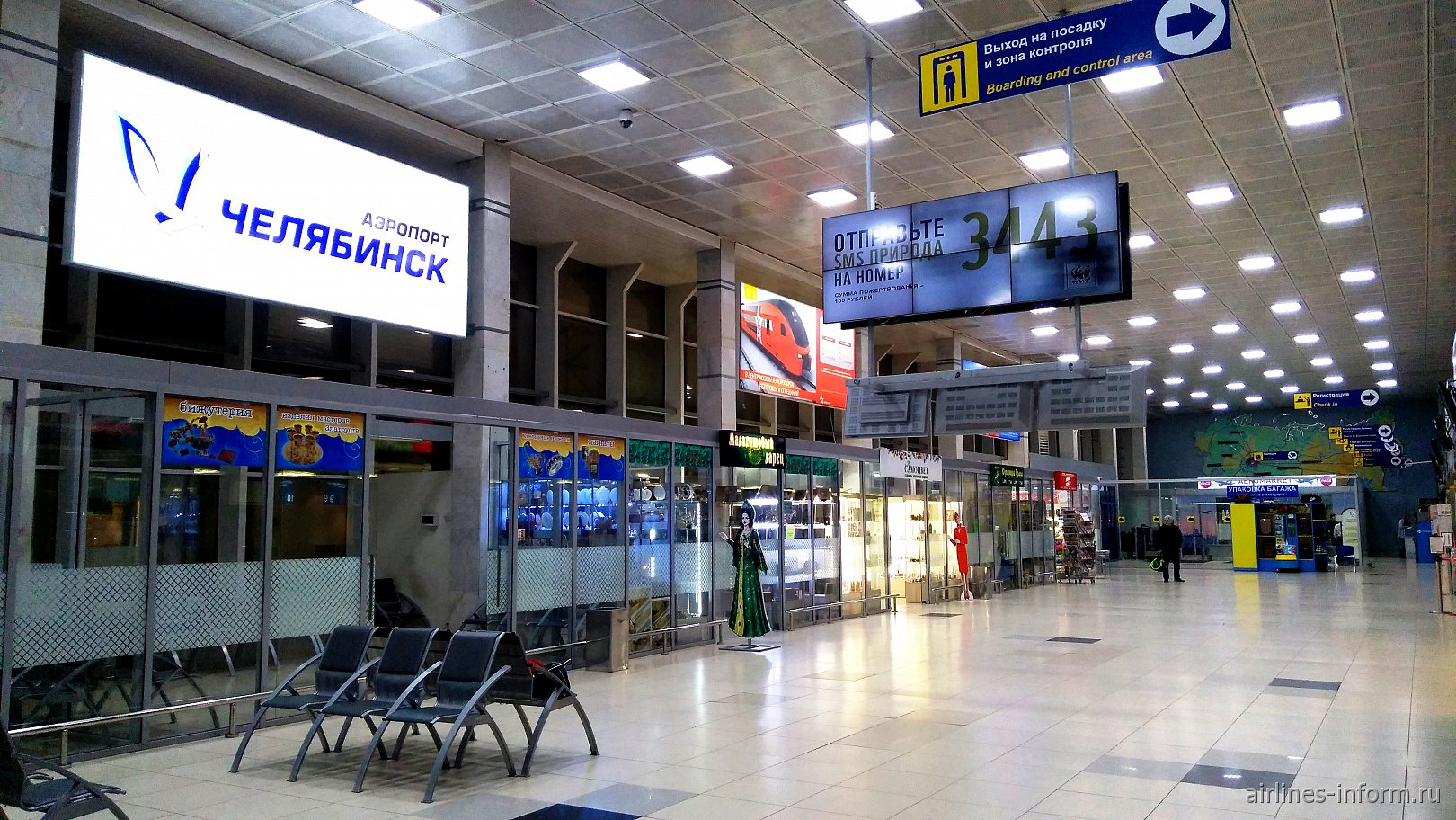 В зале вылета внутренних авиалиний в аэропорту Челябинск Баландино