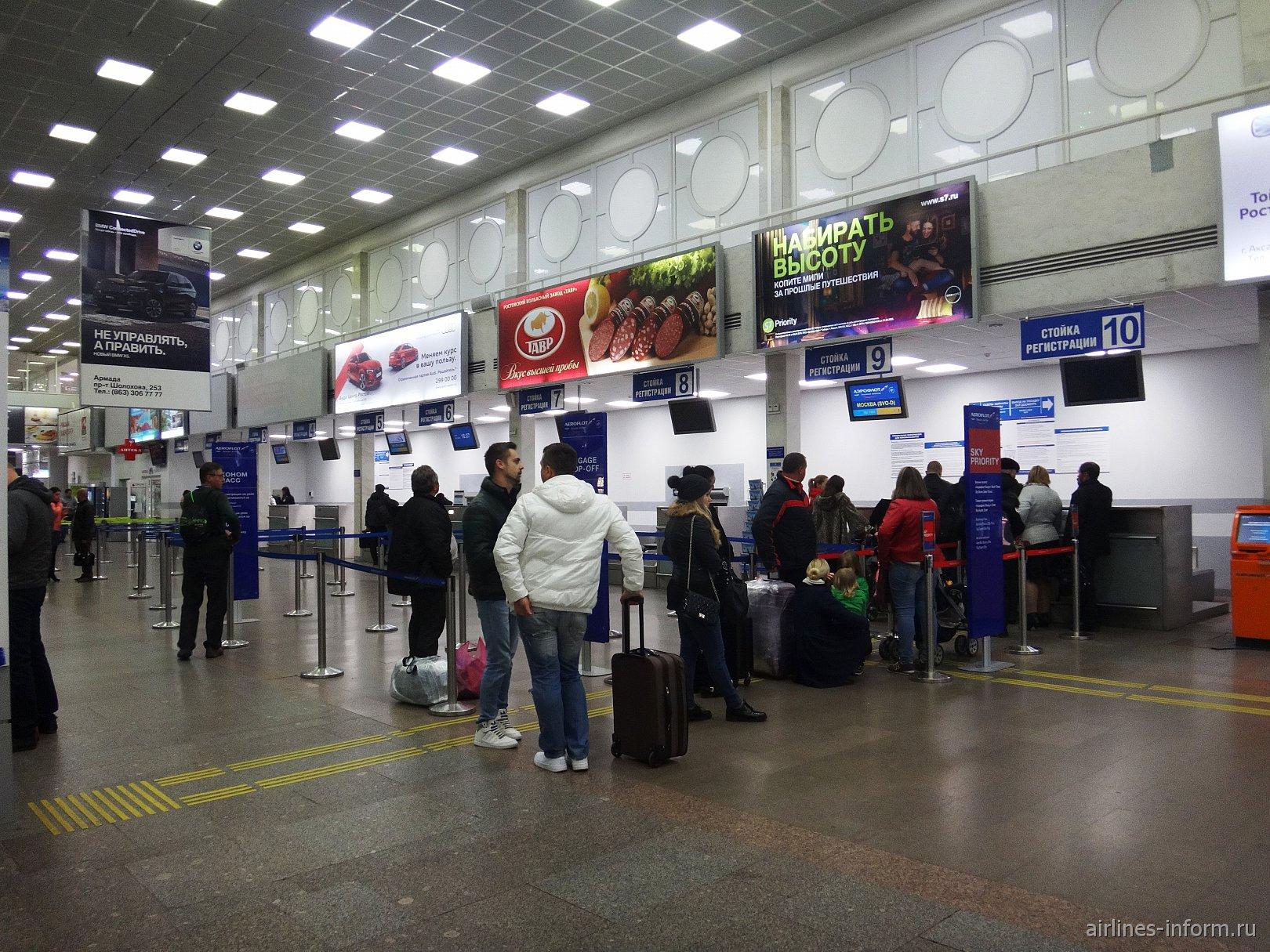 Стойки регистрации на рейсы в аэропорту Ростов-на-Дону