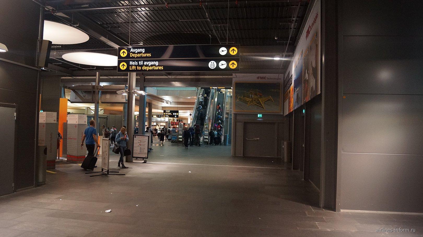 Аэропорт Осло Гардермуэн