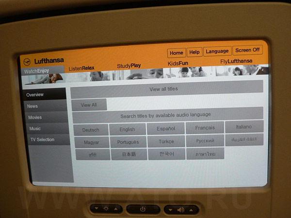 Система развлечений Багажная полка в самолете Airbus A380 авиакомпании Люфтганза