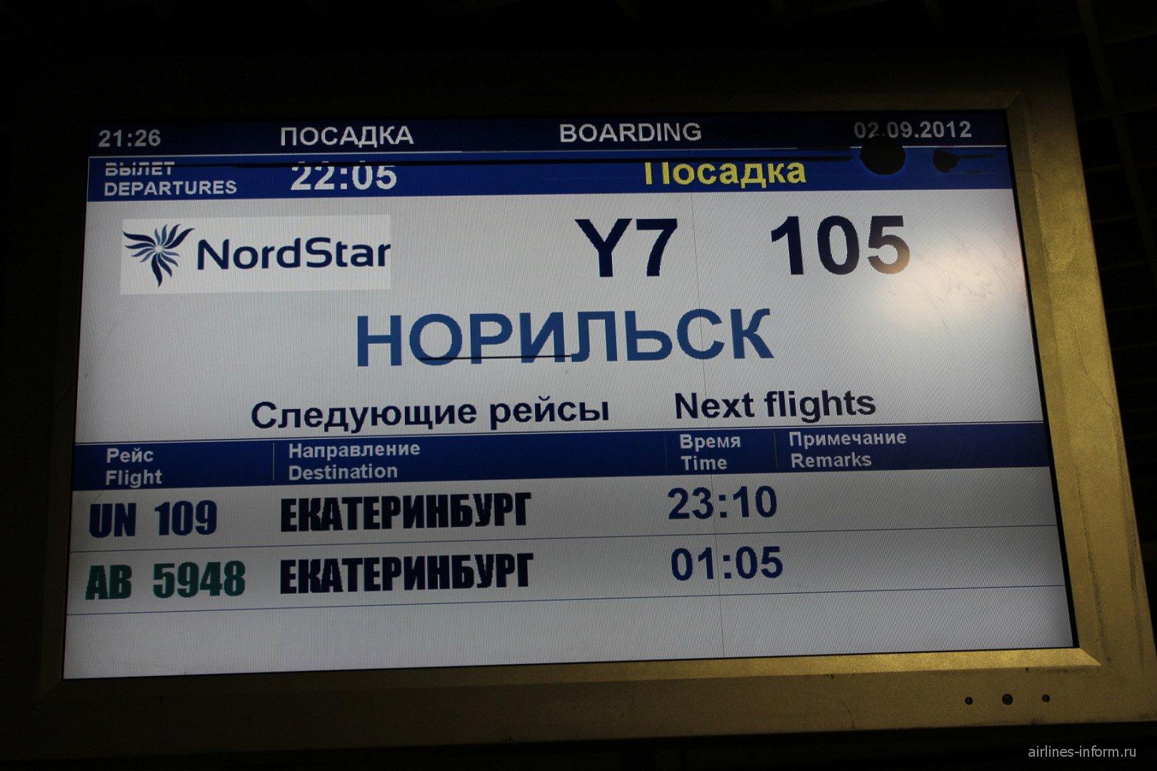 Рейс Москва-Норильск авиакомпании Таймыр