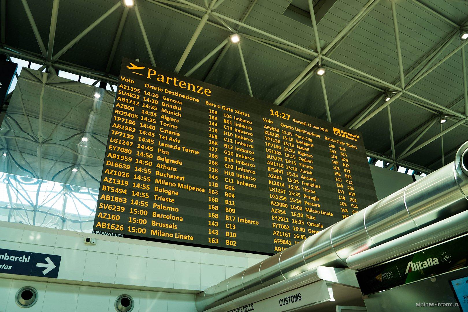 Информационное табло вылетов в терминале 1 аэропорта Рим Фьюмичино