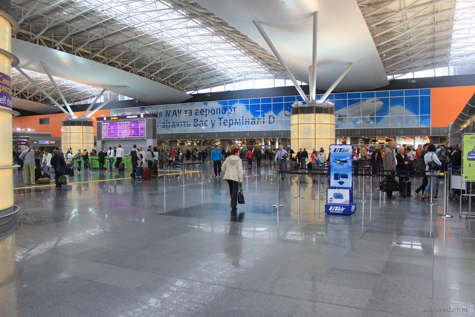 Зона вылета в Терминале D аэропорта Борисполь