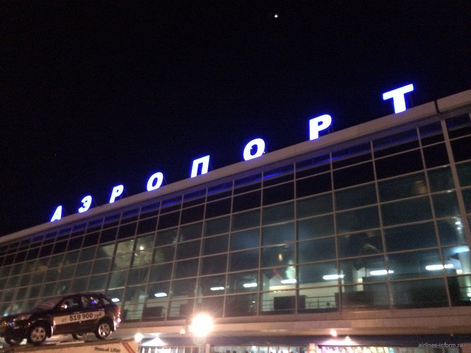 Иркутск-Москва-Сочи (IKT-SVO-AER) Аэрофлот