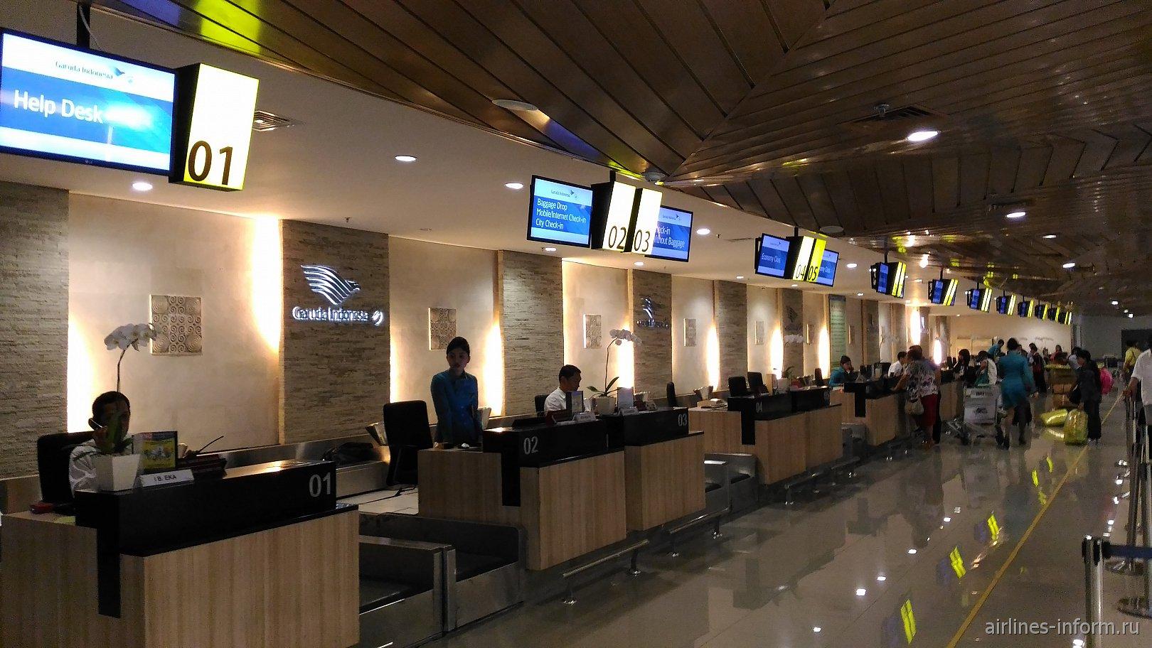 Стойки регистрации авиакомпании Garuda Indonesia в аэропорту Денпасара