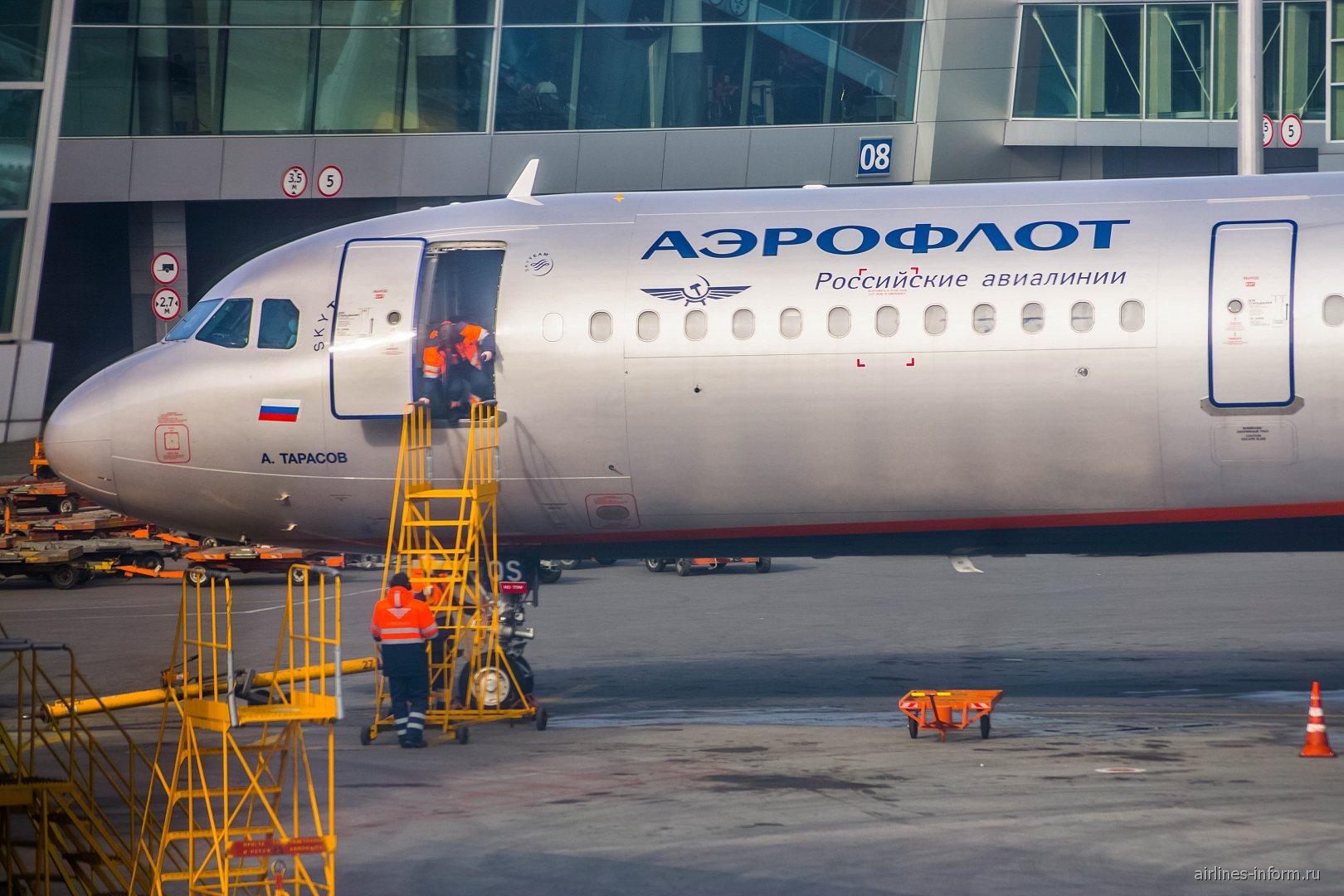 "Обслуживание самолета А321 Аэрофлота VP-BQS ""А. Тарасов"""