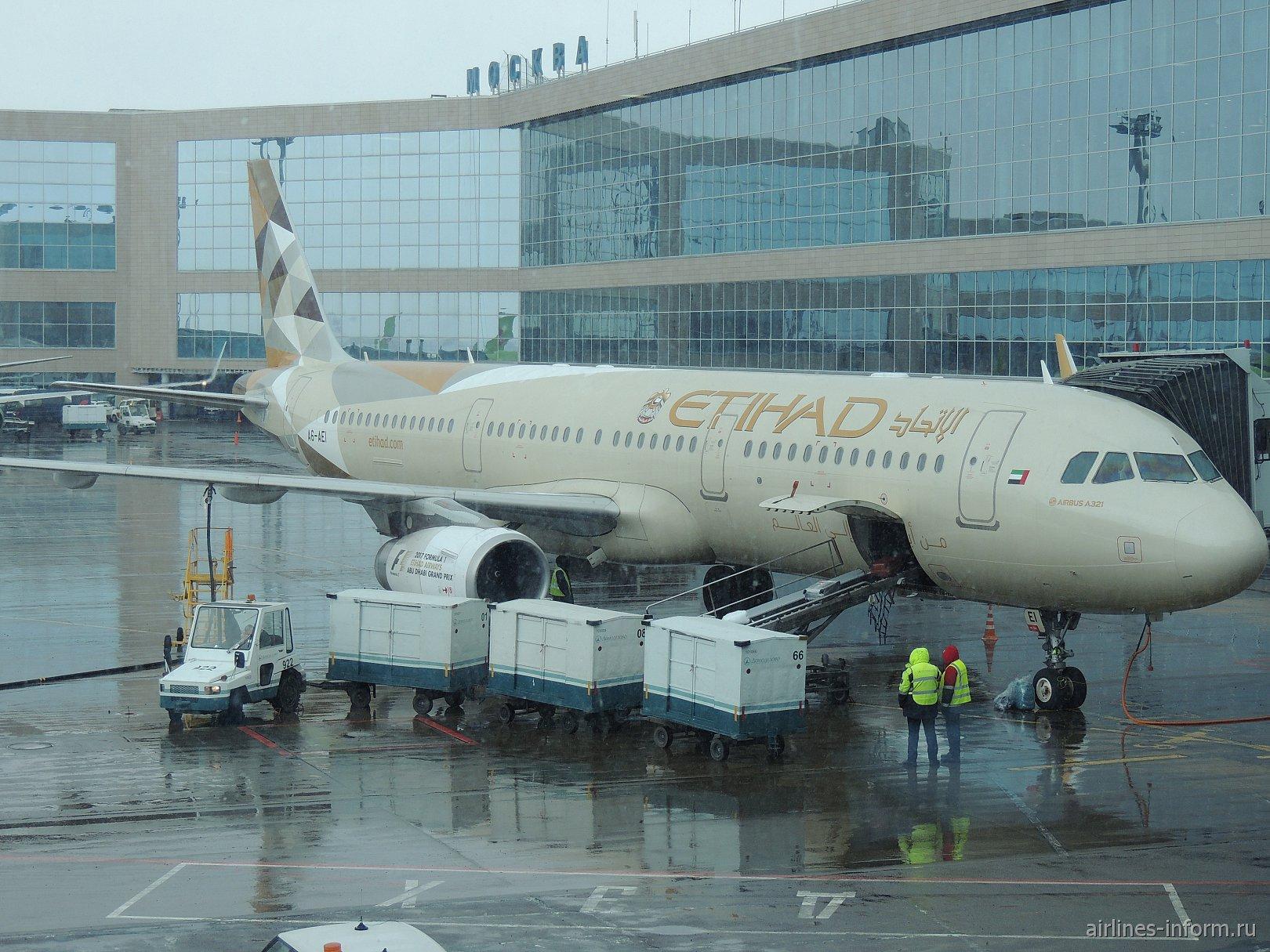 Москва - Абу-Даби c Etihad Airways