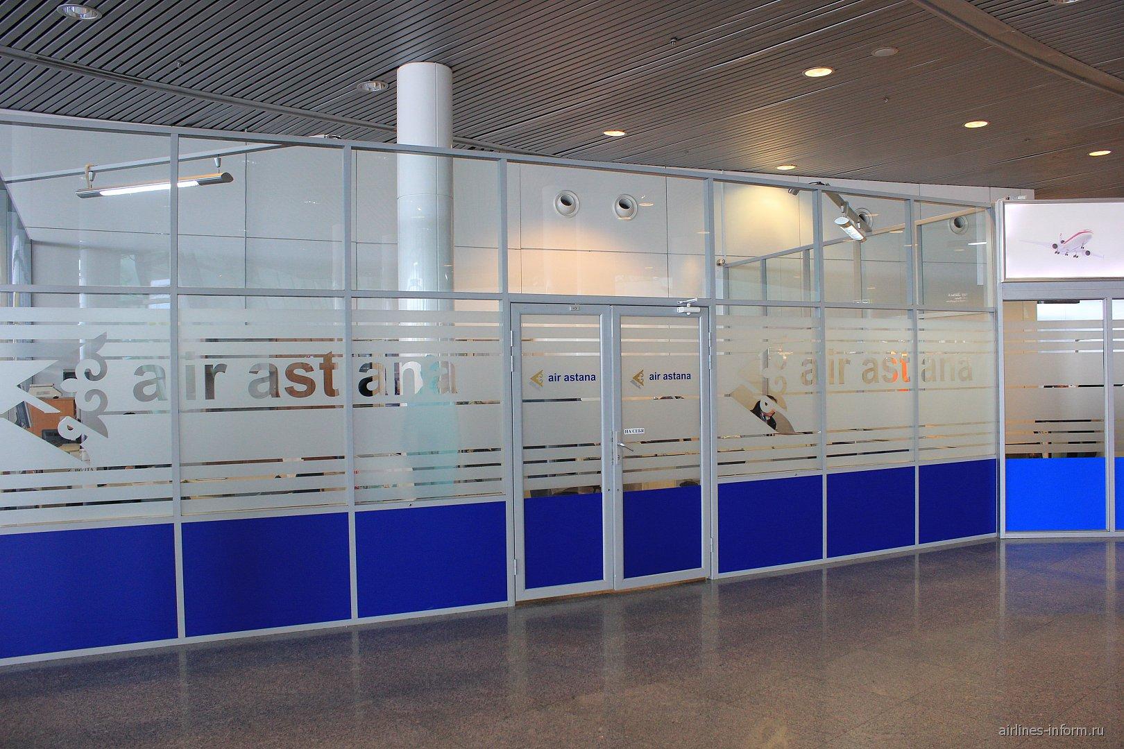 Офис авиакомпании Air Astana в аэропорту Астаны