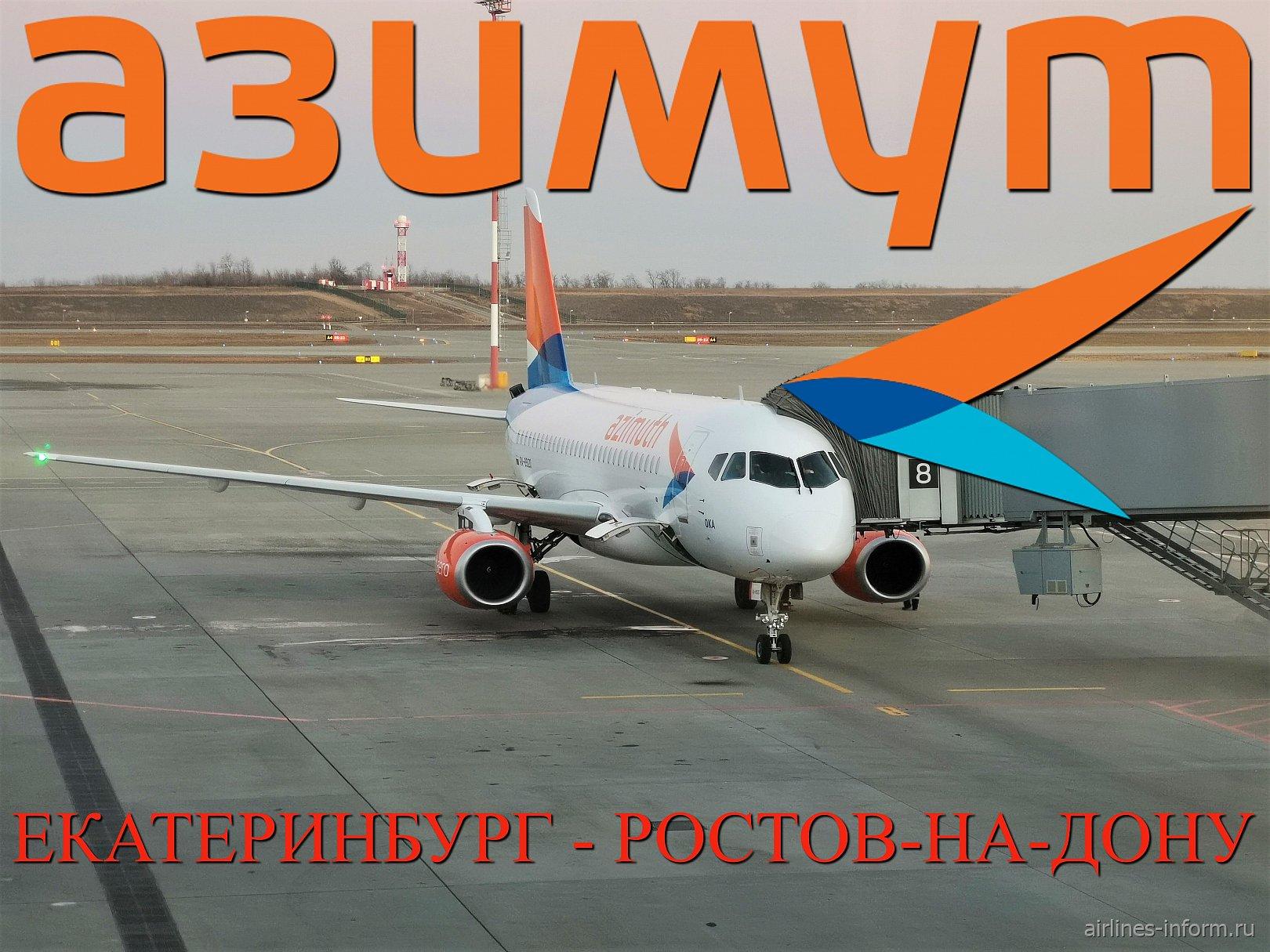 Азимут: Екатеринбург - Ростов-на-Дону