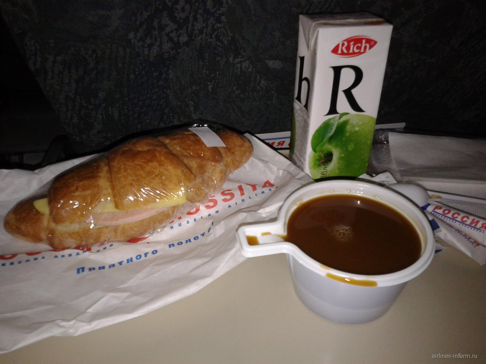 Питание на рейсе Петербург-Москва авиакомпании Россия