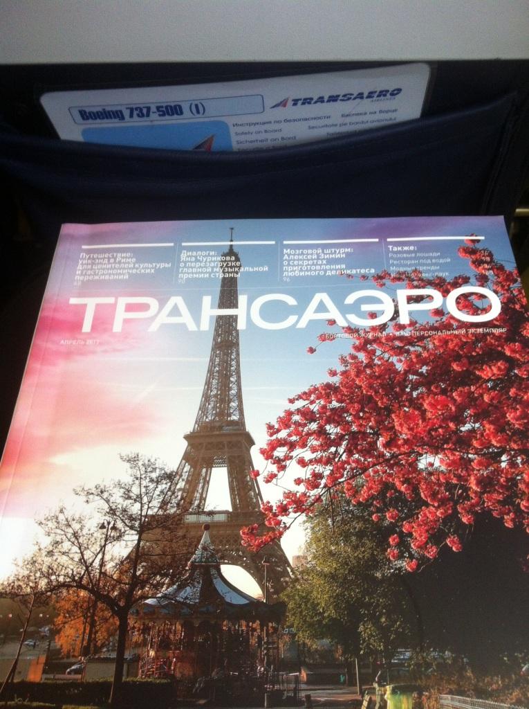 Журнал для пассажиров авиакомпании Трансаэро