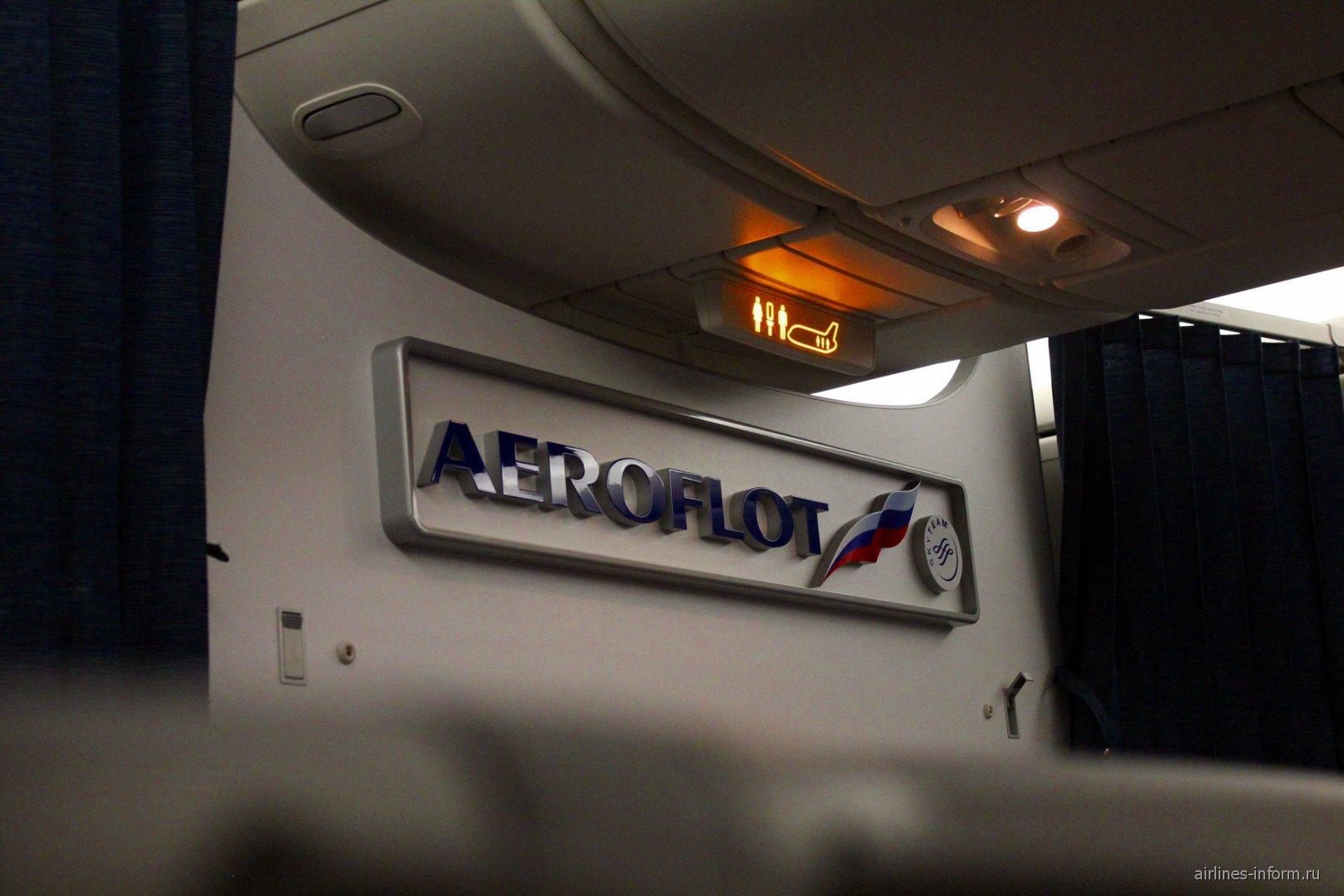 Несостоявшийся полёт с Трансаэро. Тель-Авив(TLV)-Москва(SVO) Аэрофлотом в комфорт классе