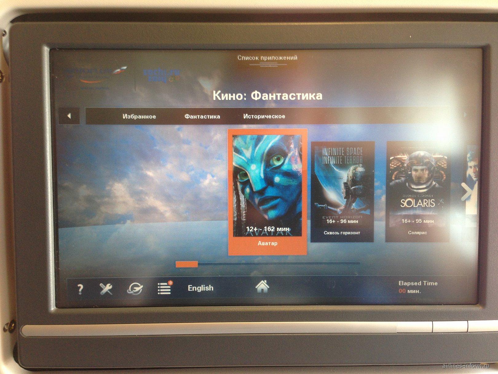 Система развлечений в самолете Боинг-777-300 Аэрофлота