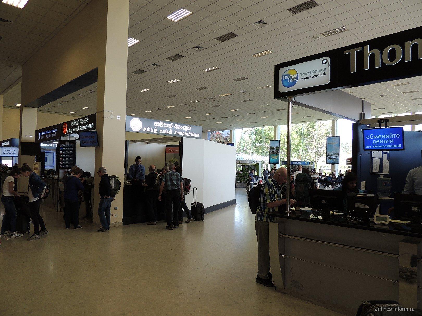 Обменные пункты на выходе из аэропорта Коломбо