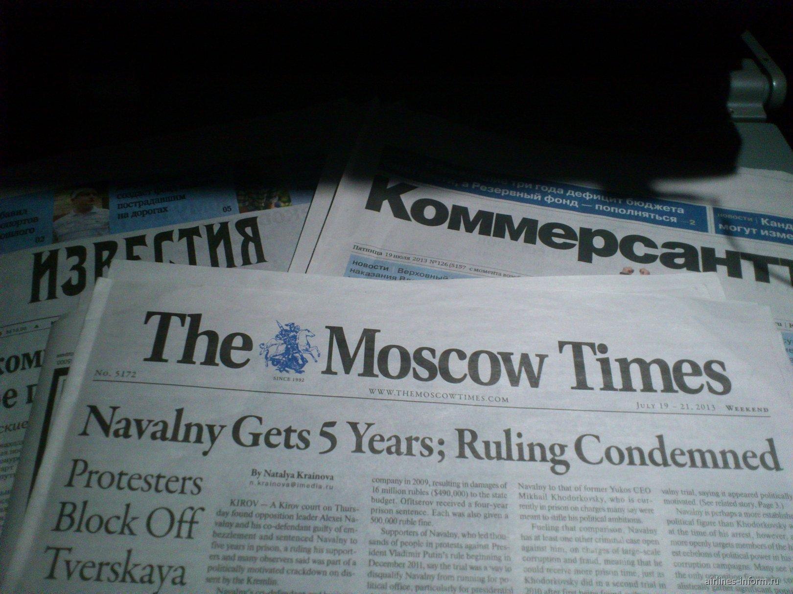 Журналы на борту самолета Аэрофлота