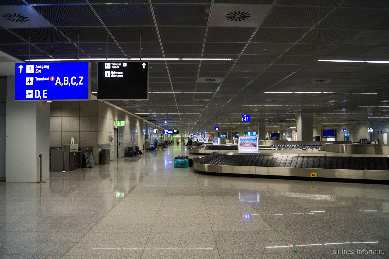 Зал выдачи багажа в терминале 2 аэропорта Франкфурт-на-Майне