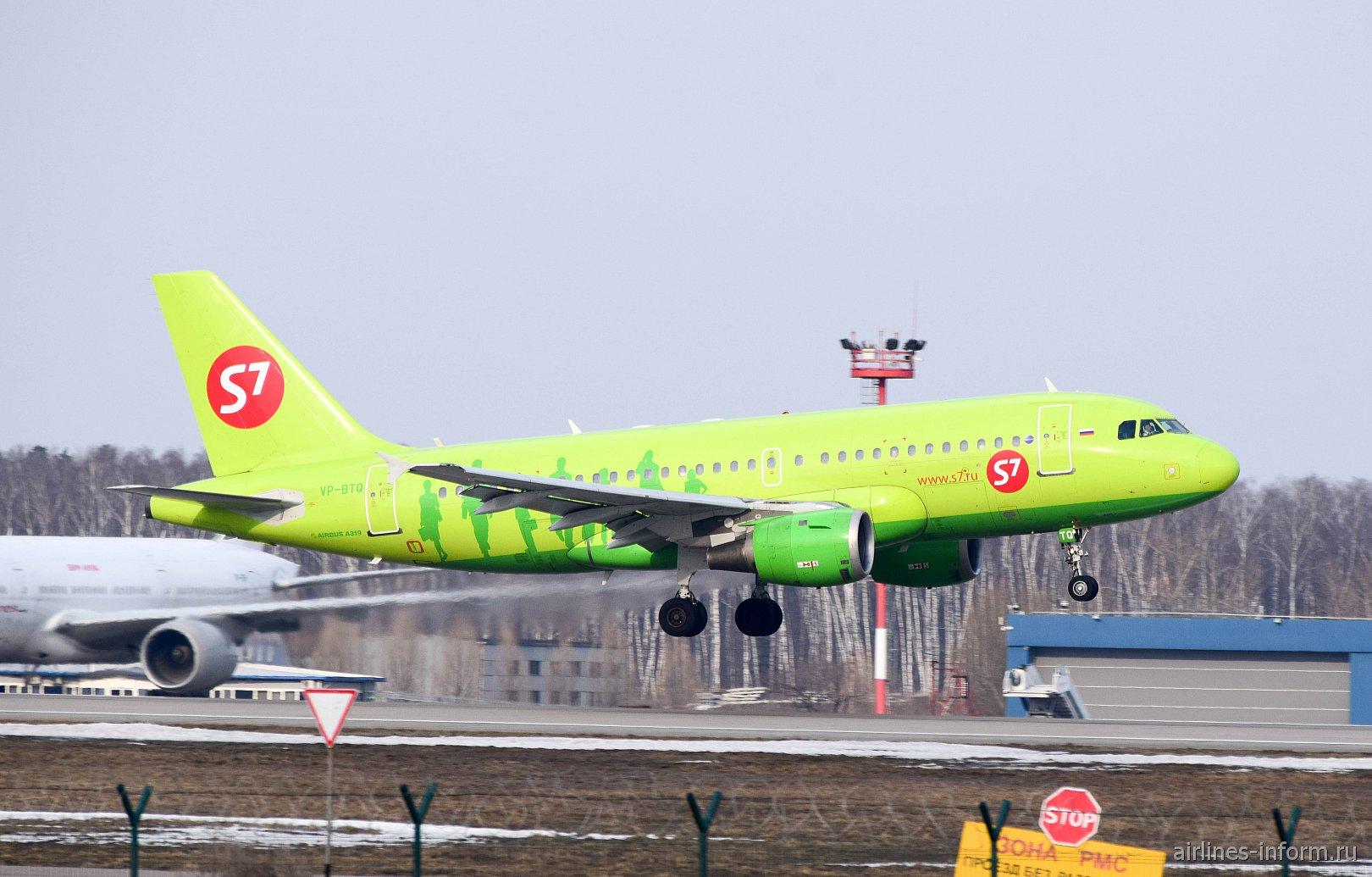 Airbus A319 S7 Airlines взлетает в аэропорту Домодедово