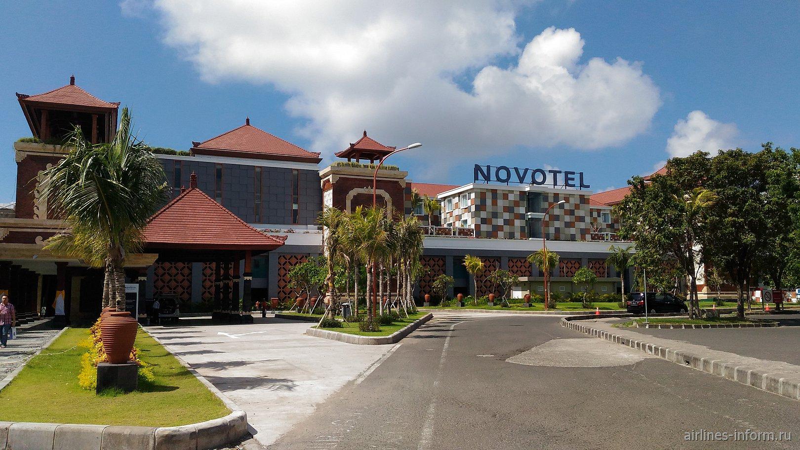 Гостиница Novotel в аэропорту Денпасар Нгура Рай