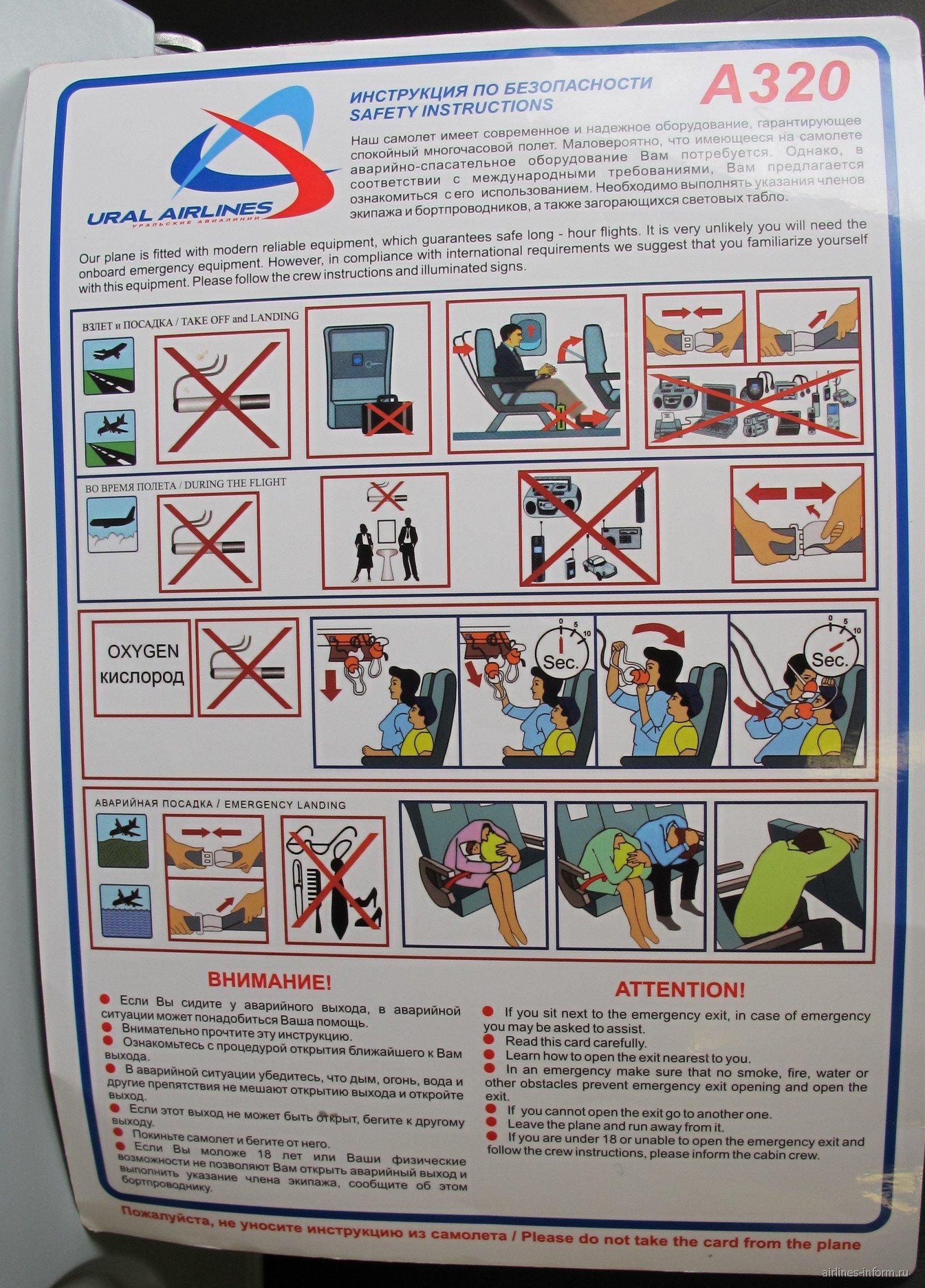 Инструкция по безопасности Уральских авиалиний