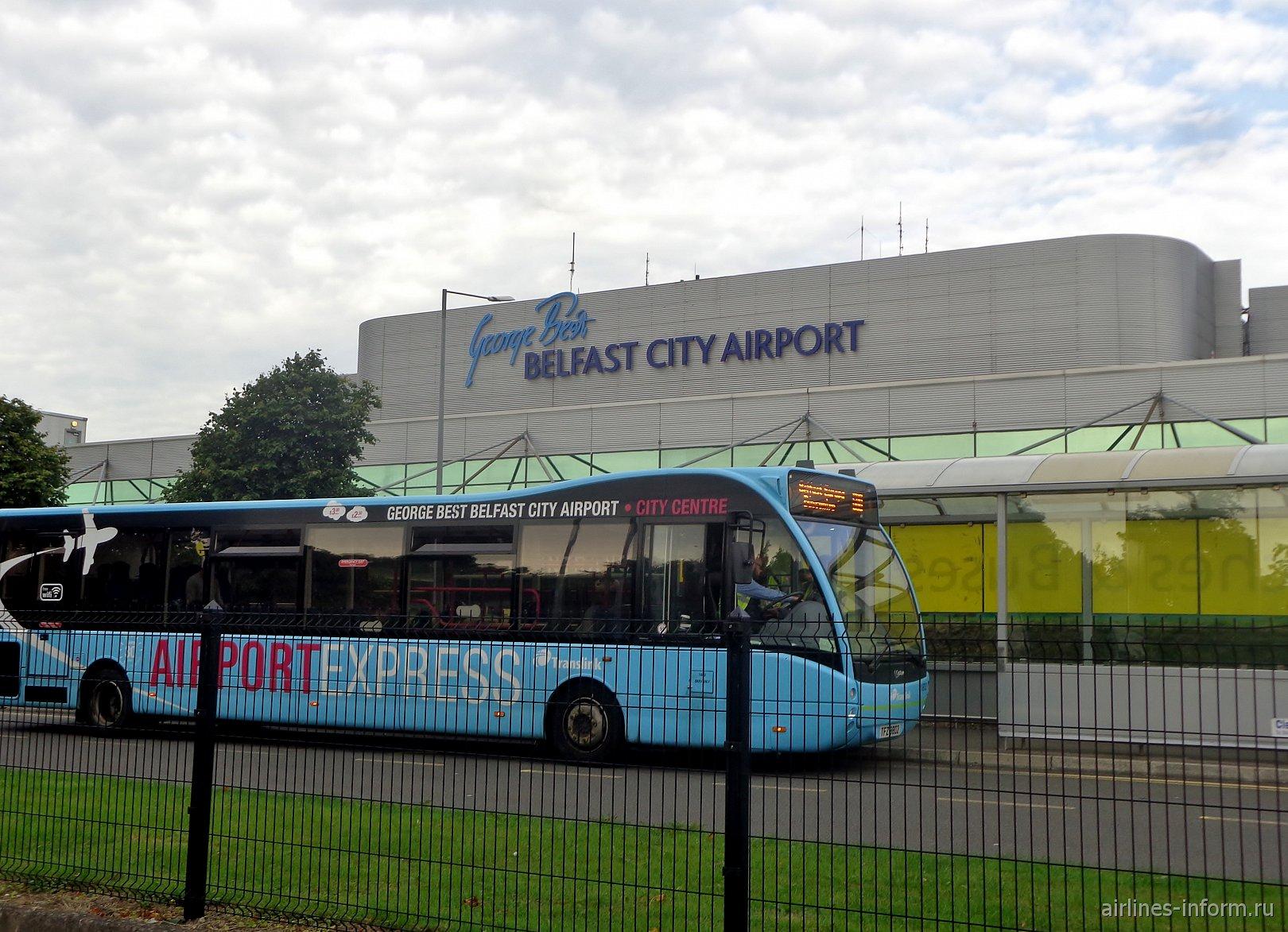 Пассажирский терминал и автобус-экспресс в аэропорту Белфаст-Сити Джордж Бест