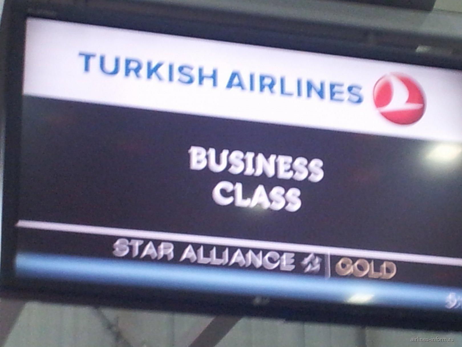 Посадка на рейс Турецких авиалиний