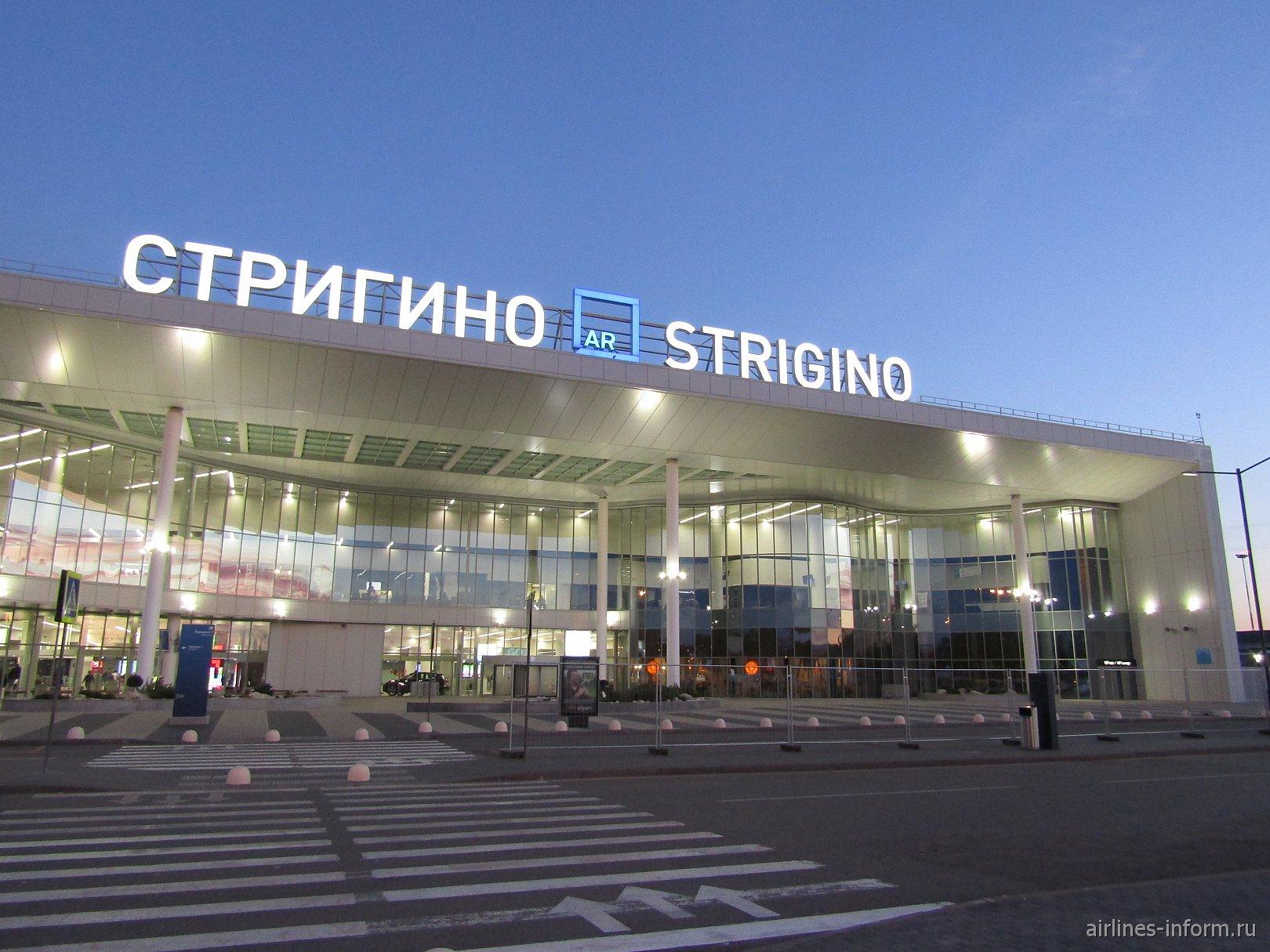 Терминал 1 аэропорта Нижний Новгород Стригино