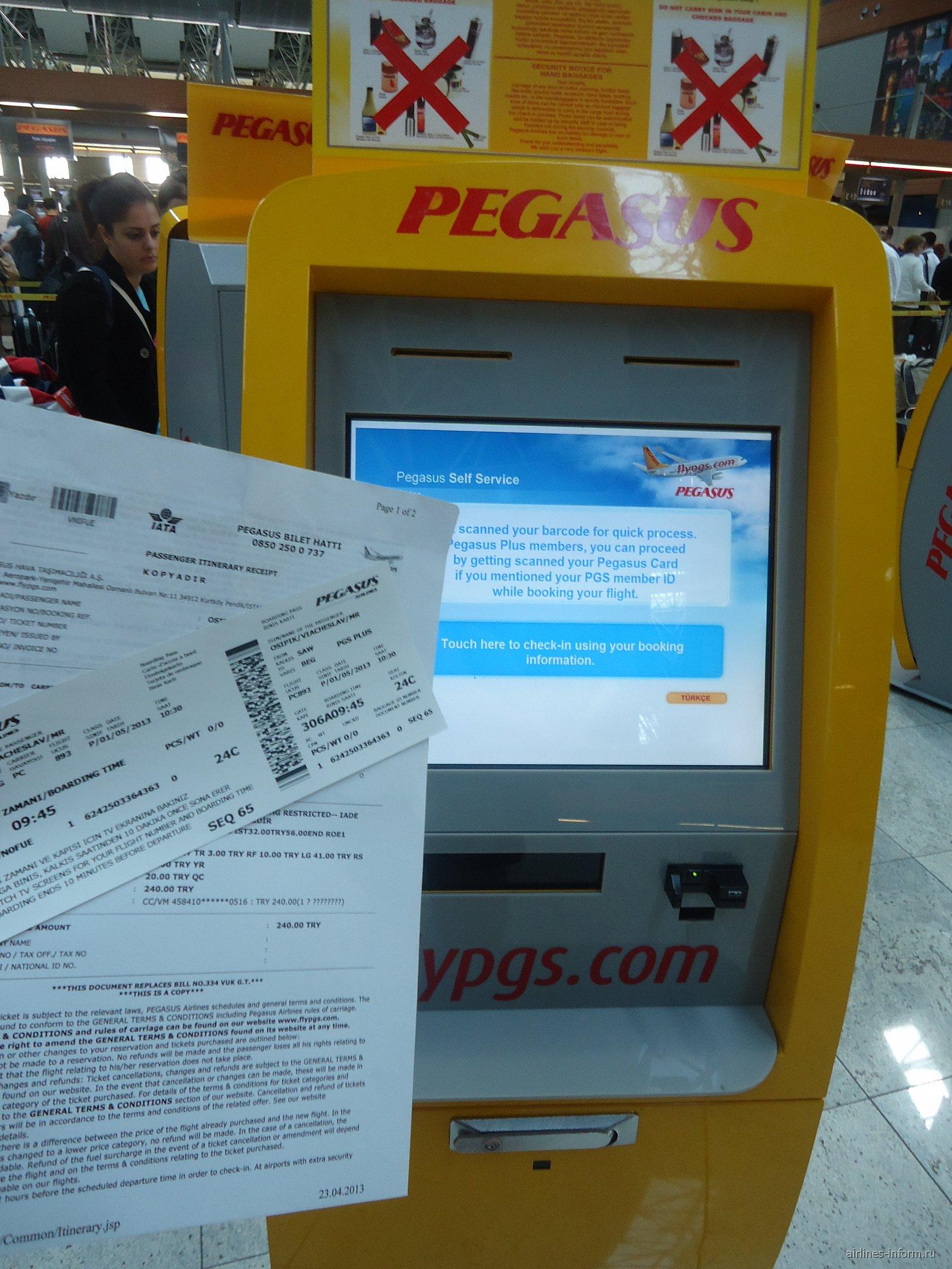Посадочные талоны авиакомпании Пегасус