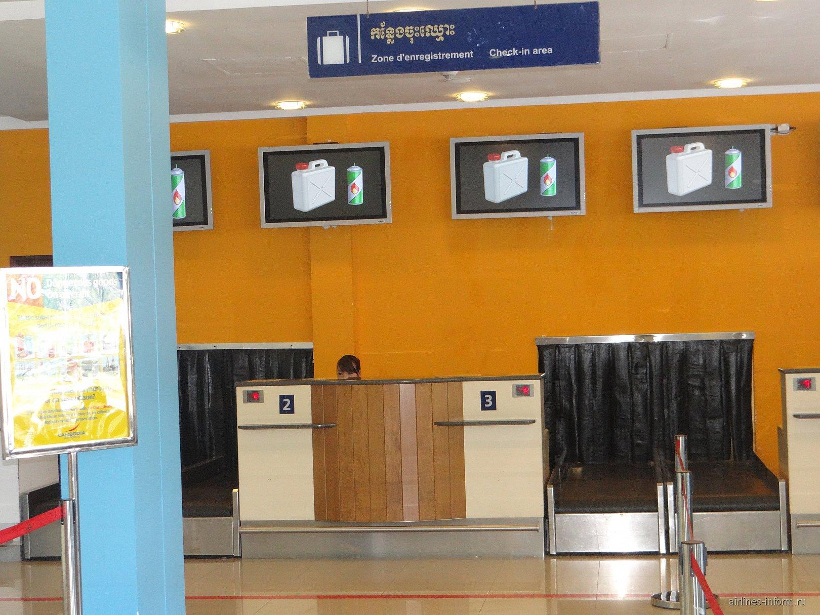 Стойка регистрации в аэропорту Сиануквиль