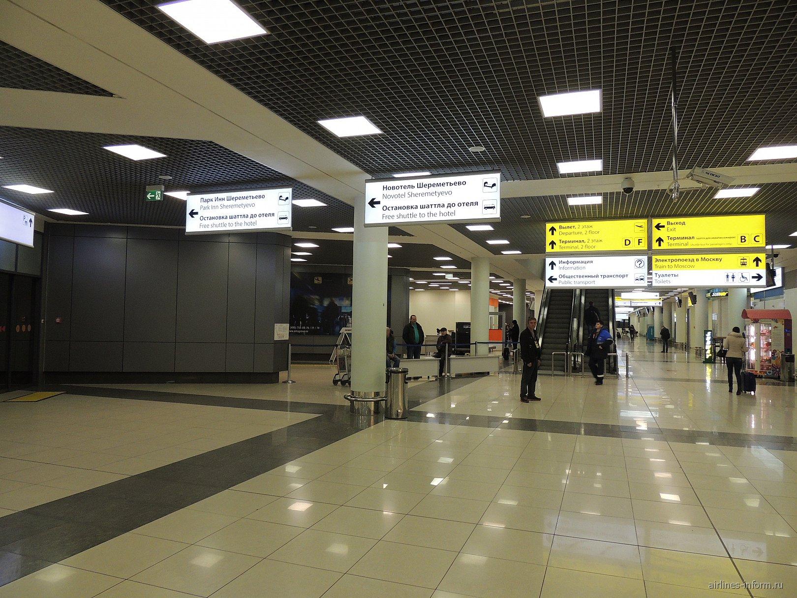 Зал прилета в терминале Е аэропорта Шереметьево