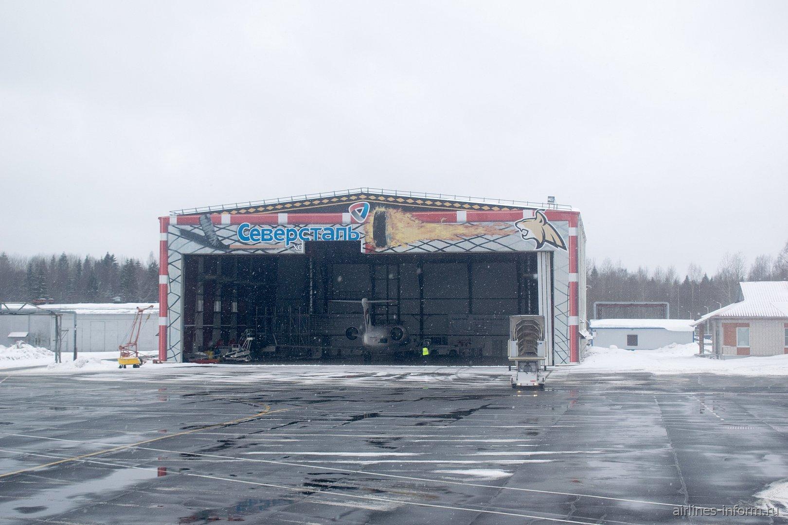 Ангар для обслуживания самолётов в аэропорту Череповец