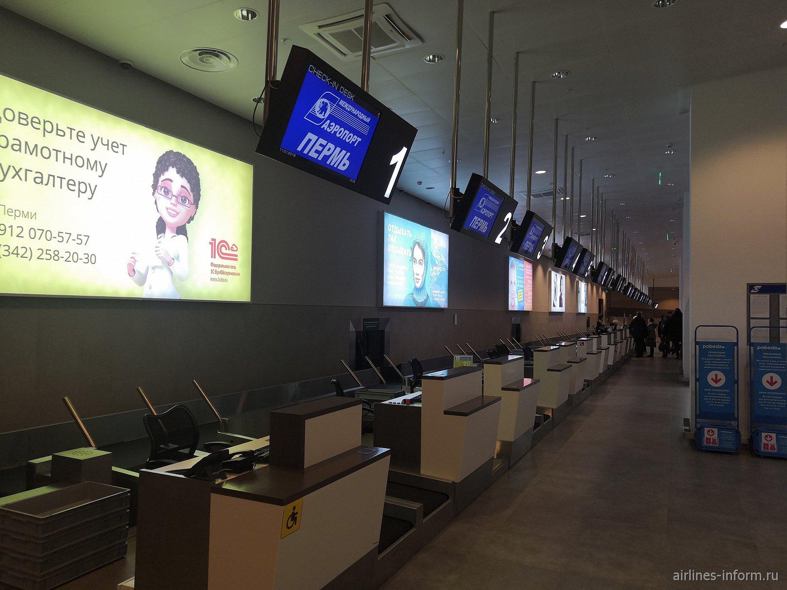 Стойки регистрации в аэропорту Пермь Большое Савино