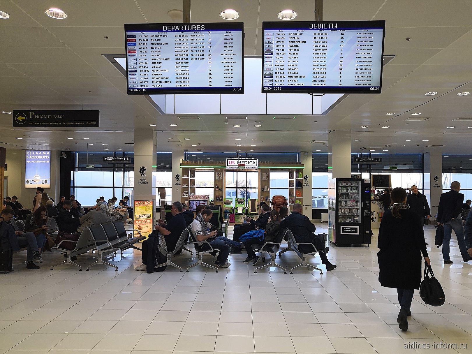 Зона вылета внутренних рейсов аэропорта Тюмень Рощино