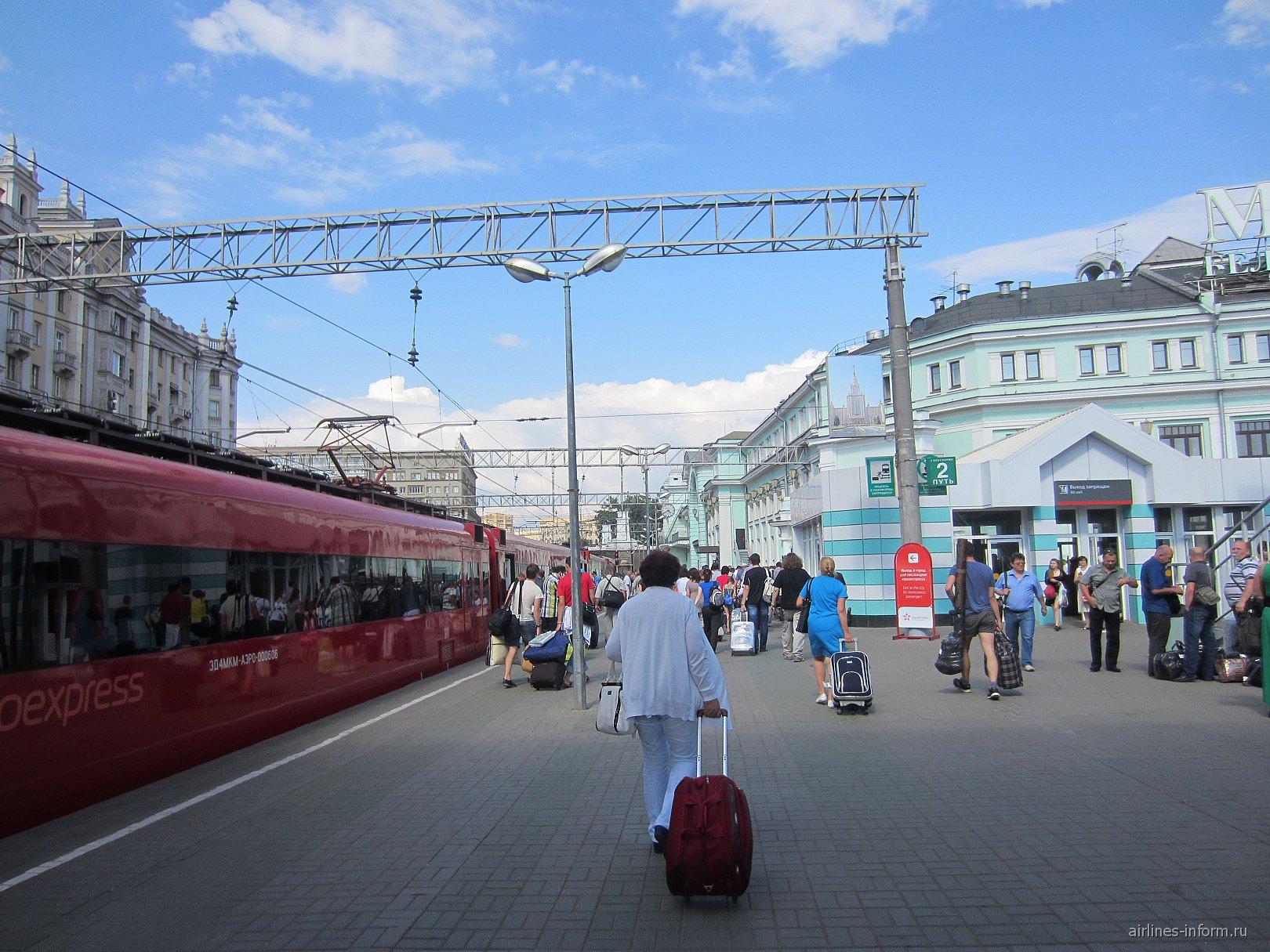 Аэроэкспресс на Белорусском жд вокзале Москвы
