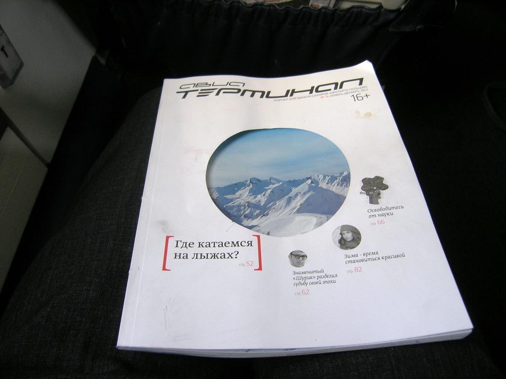 Бортовой журнал аэропорта Кольцово
