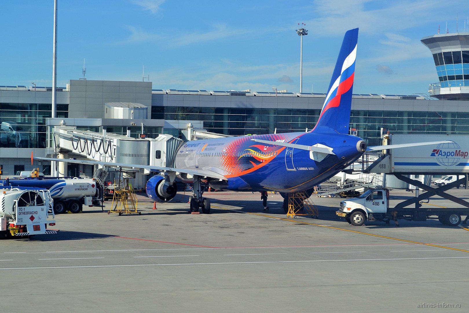 "Airbus A321 Аэрофлота в ливрее ""Manchester United"" в аэропорту Шереметьево"