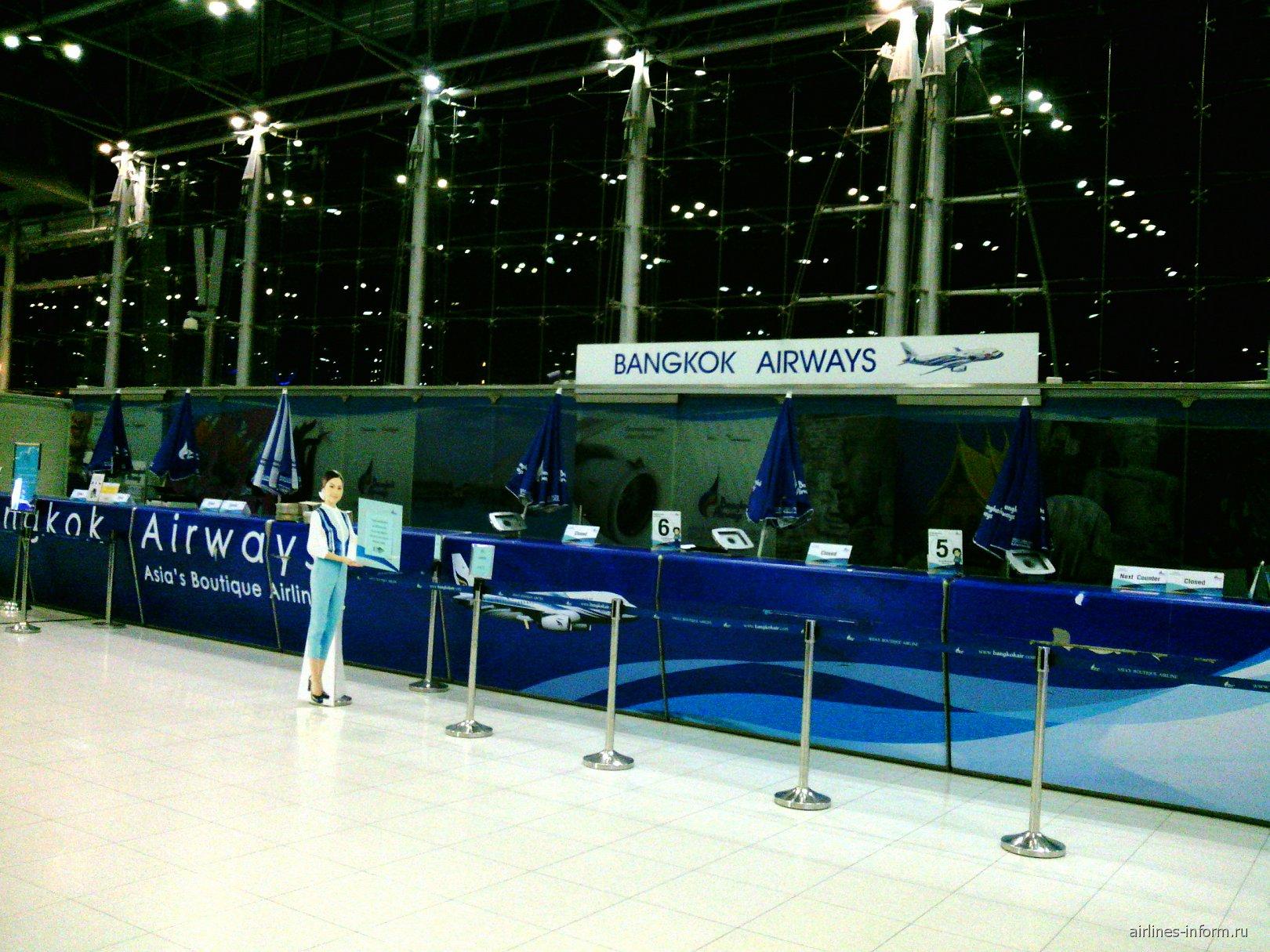 Представительство Bangkok Airways в аэропорту Бангкок Суварнабуми