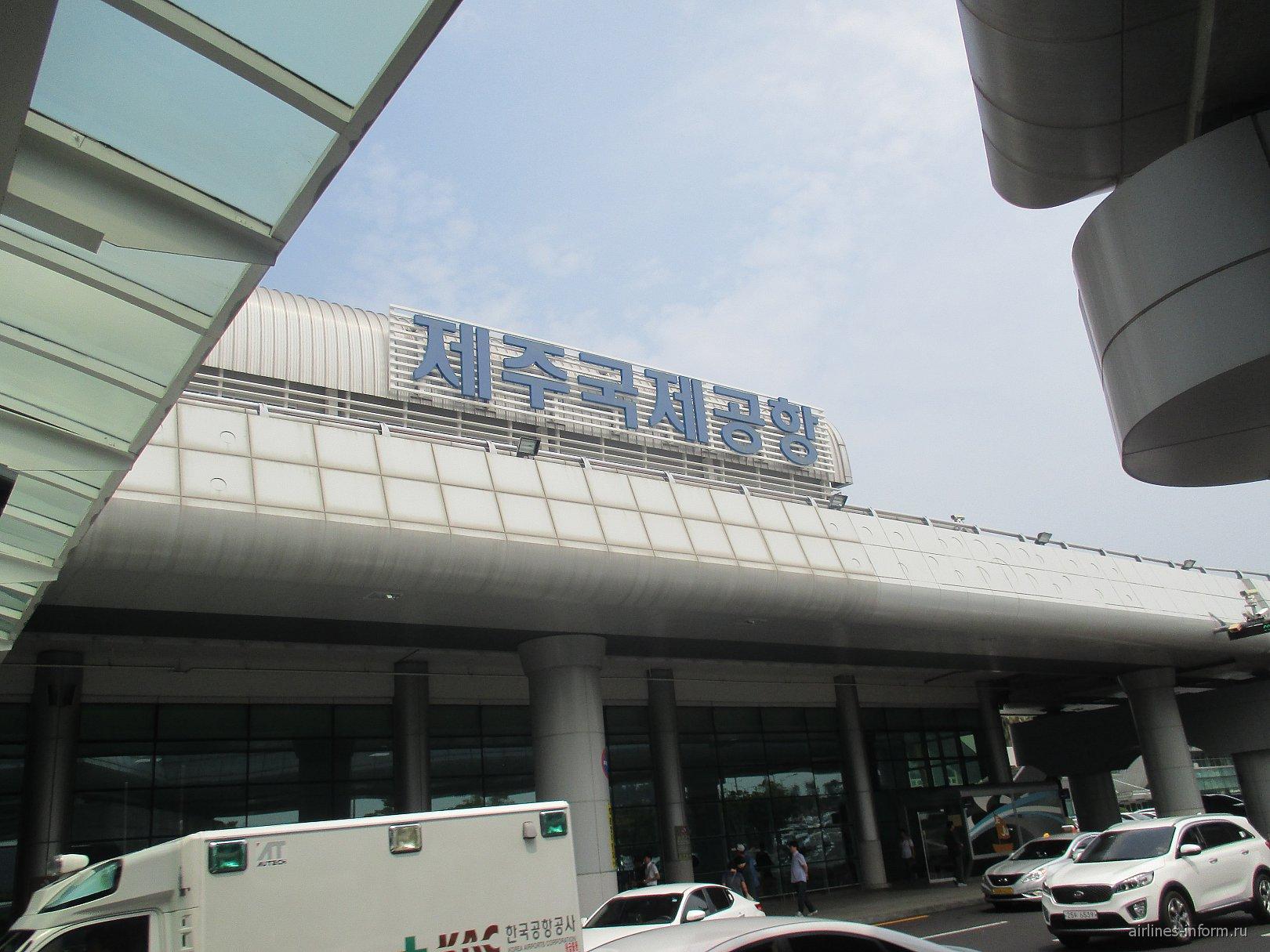 Аэропорт Чеджу