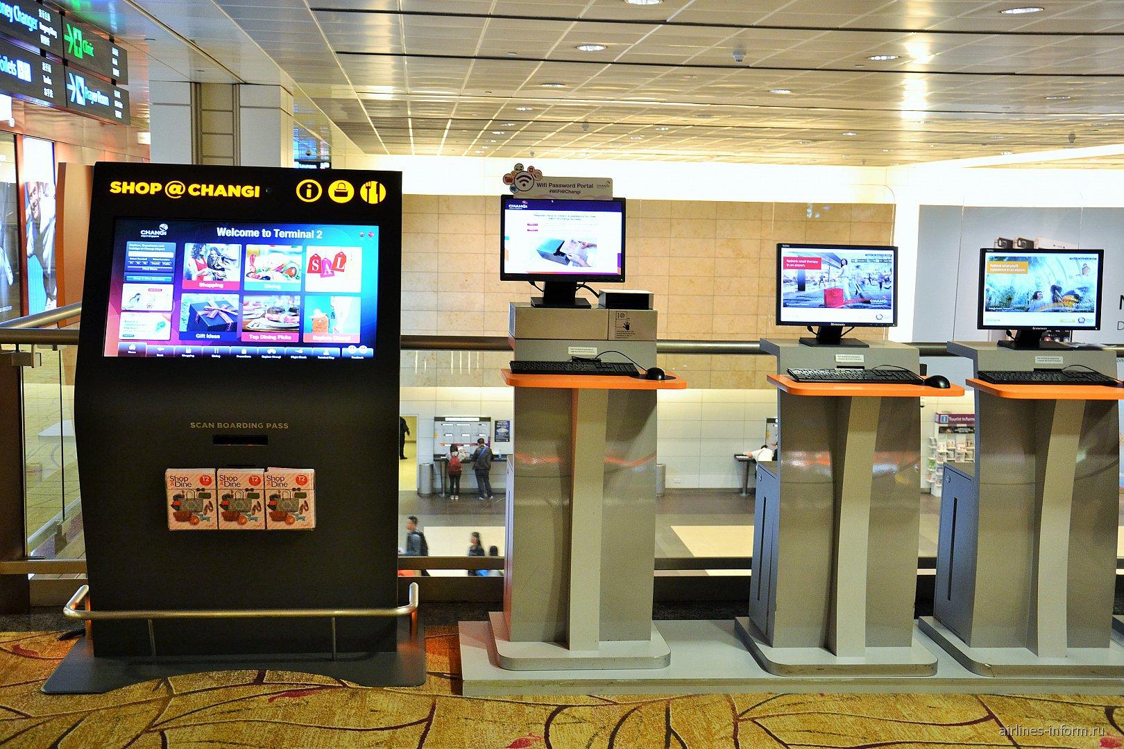 Компьютеры с доступом в Интернет в терминале 2 аэропорта Чанги в Сингапуре