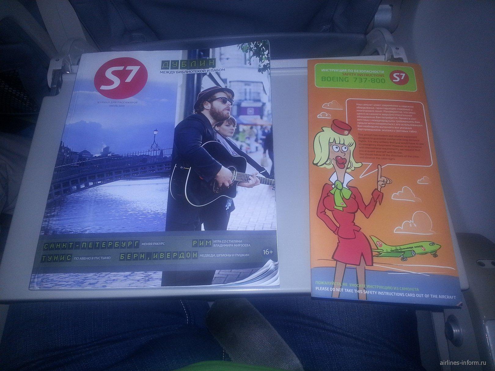 Бортовые журналы S7 Airlines