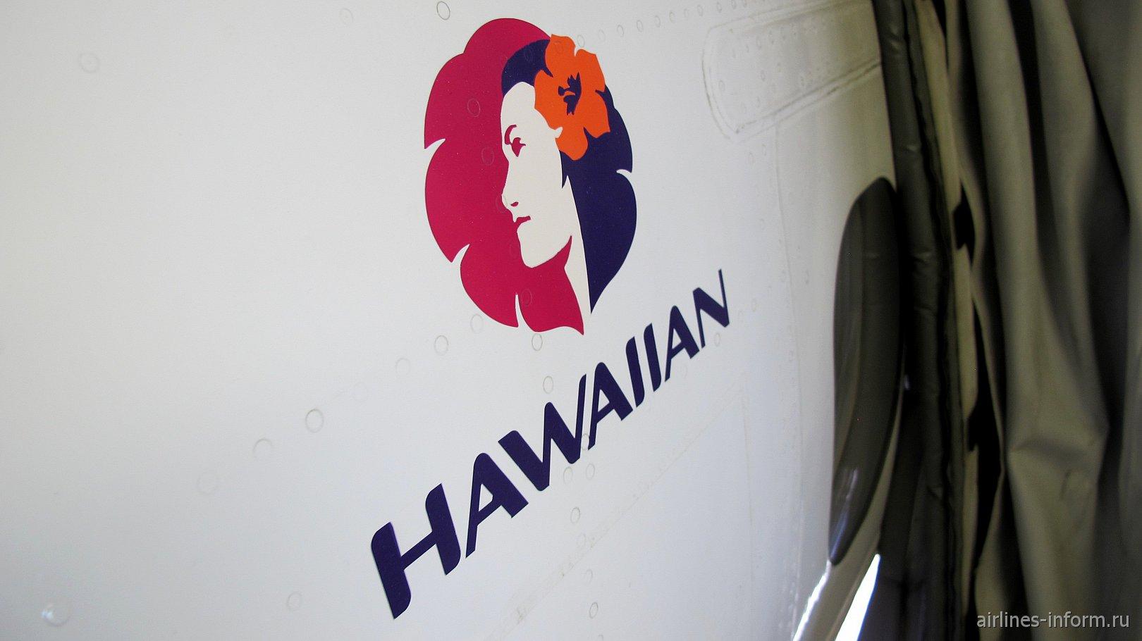 Логотип Гавайских авиалиний на борту самолета Боинг-717