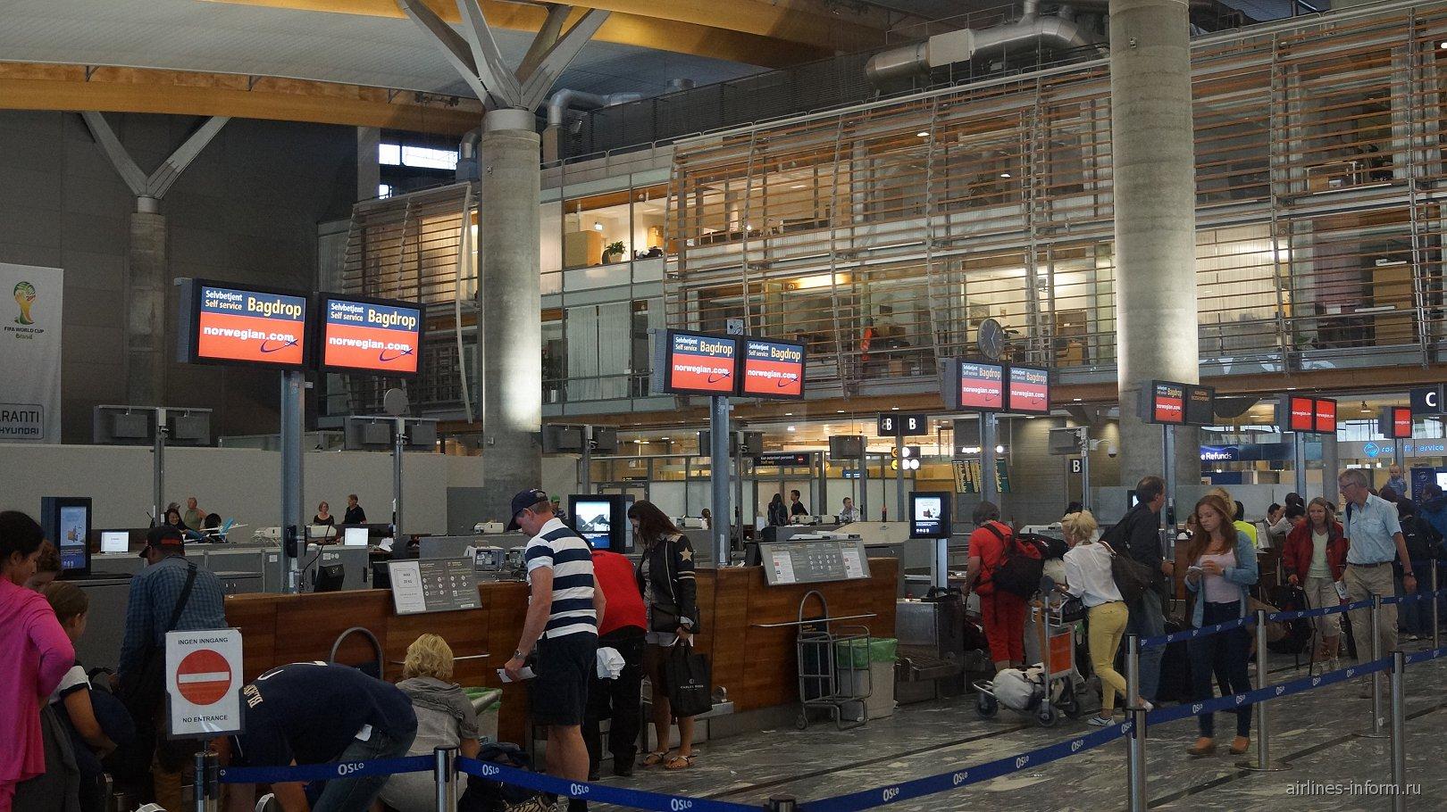Стойки регистрации авиакомпании Norwegian в аэропорту Осло Гардермуэн