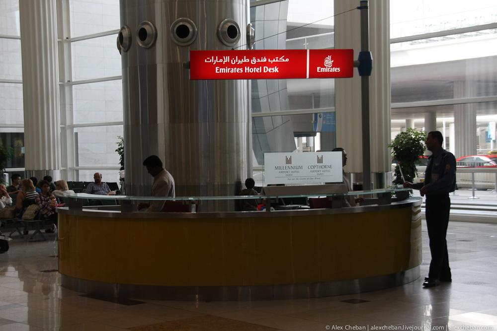 Бесплатная гостиница пассажирам Emirates в аэропорту Дубай