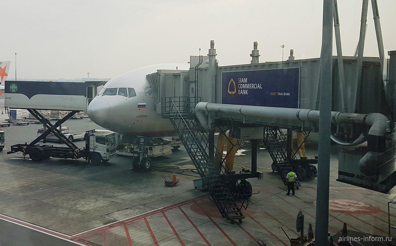 "Москва (Шереметьево-F/SVO) - Бангкок (Суварнабхуми/BKK) на Boeing 777-300 ""Аэрофлот"""