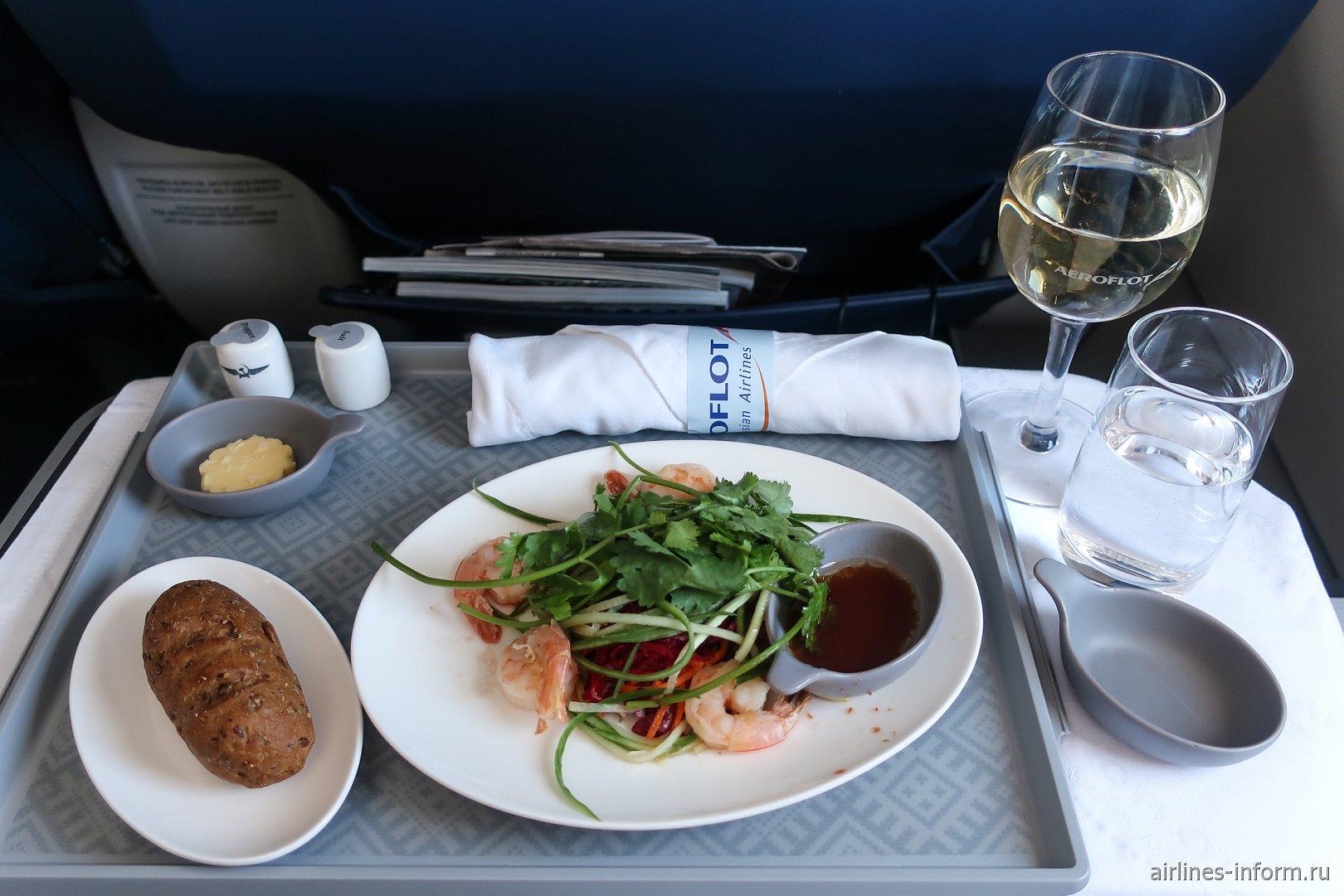 Салат с креветками в бизнес-классе Аэрофлота